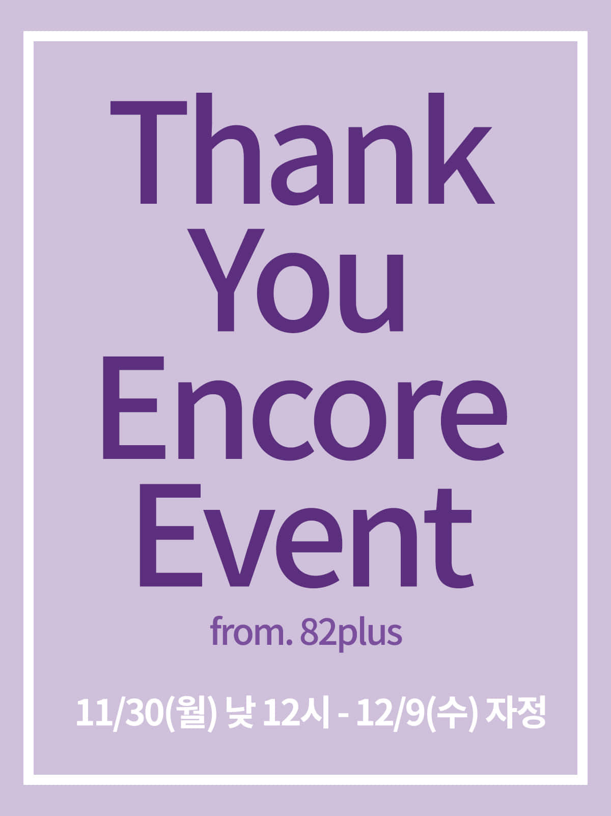 [Thank you Encore Event] 앙코르 이벤트